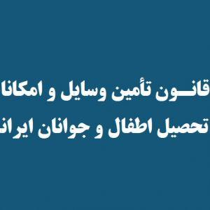 قانون تأمین وسایل و امکانات تحصیل اطفال و جوانان ایرانی