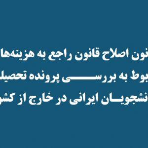 دستوالعمل نحوه رسیدگی به هزینههای مربوط به بررسی پرونده تحصیلی دانشجویان ایرانی در خارج از کشور