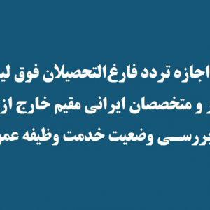 نحوه تردد فارغالتحصیلان فوق لیسانس و بالاتر و متخصصان ایرانی مقیم خارج از کشور بدون بررسی وضعیت خدمت وظیفه عمومی