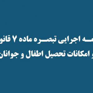 آییننامه اجرایی  قانون تأمین وسایل و امکانات تحصیل اطفال و جوانان ایرانی