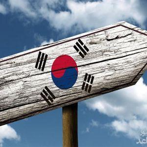 بورس های تحصیلی کره جنوبی و شرایط اخذ آنها