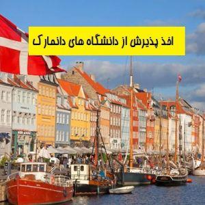 شرایط و مدارک مورد نیاز برای اخذ پذیرش و ویزای تحصیلی کشور دانمارک