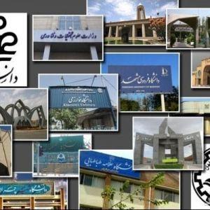 دانشگاه ایرانی در رتبه بندی دانشگاههای برتر جهان