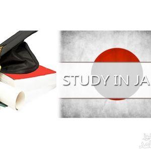 هزینه های تحصیل و زندگی در کشور ژاپن