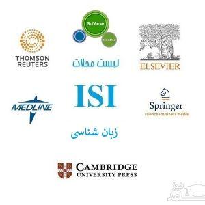 نشریات و مجلات معتبر بین المللی (ISI) در حوزه زبانشناسی