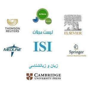 نشریات و مجلات معتبر بین المللی (ISI) در حوزه زبان و زبان شناسی