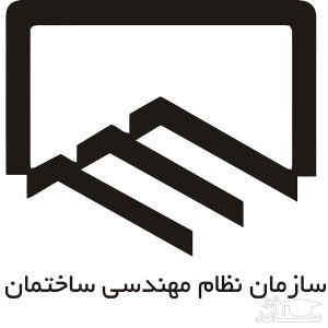 لیست سازمان نظام مهندسی به تفکیک استان