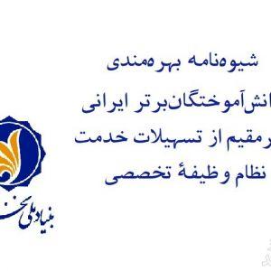 شیوهنامه بهرهمندی از تسهیلات اعطایی بنیاد نخبگان جهت خدمت نظام وظیفۀ تخصصی دانشآموختگانبرتر ایرانی غیرمقیم