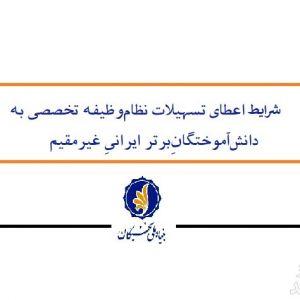 شرایط بنیاد نخبگان برای اعطای تسهیلات نظاموظیفه تخصصی به دانشآموختگانبرتر ایرانی غیرمقیم
