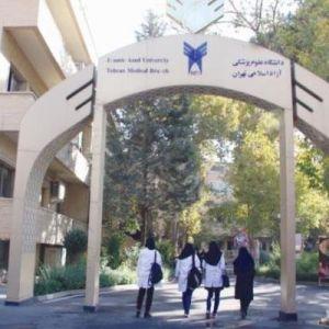 برگزاری همایش بین المللی پزشکی آکادمیک در دانشگاه آزاد