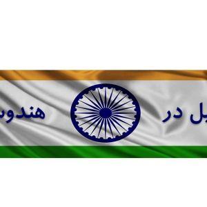 شرایط و مدارک مورد نیاز برای اخذ پذیرش و ویزای تحصیلی کشور هندوستان