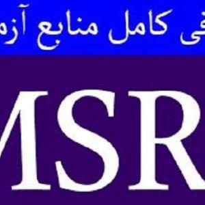منابع آزمون زبان انگلیسی MSRT