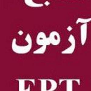 منابع آزمون زبان انگلیسی EPT