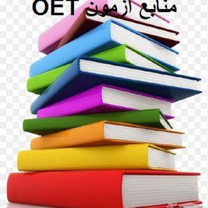 منابع آزمون زبان انگلیسی OET