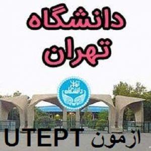 هزینه و نحوه ثبت نام آزمون زبان انگلیسی UTEPT