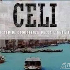آزمون زبانایتالیایی چلی (CELI)چیست؟