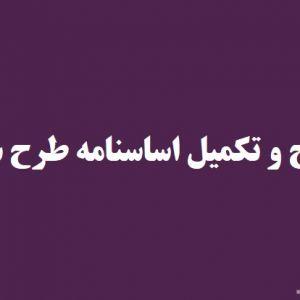 اصلاحیه اساسنامه طرح شاهد (آموزش و ارتقاي تحصيلي آزادگان، اسرا، فرزندان و همسران آنها)