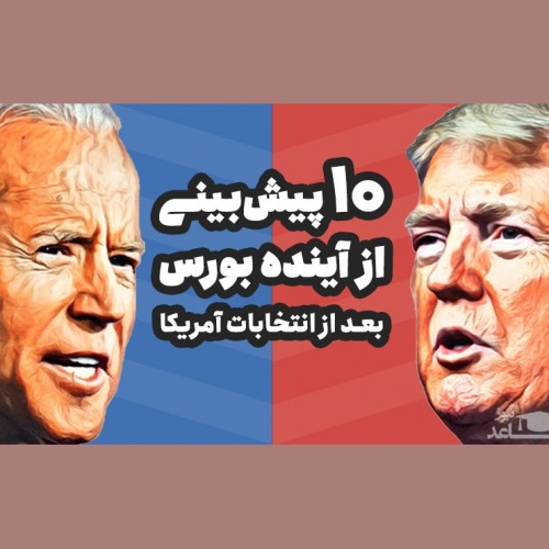 10 پیشبینی از آینده بورس بعد از انتخابات آمریکا