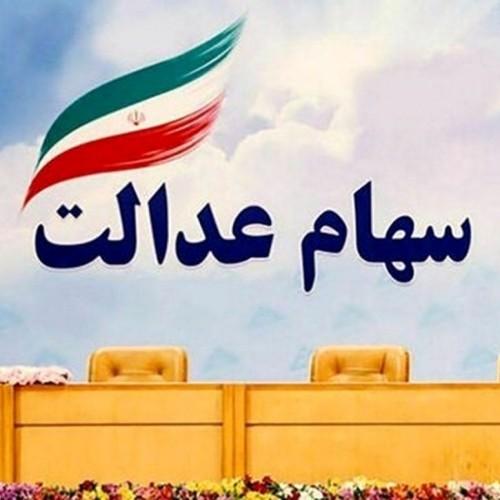 اعلام آخرین مهلت تقاضای حقوقیها برای نامزدی در انتخابات سهام عدالت