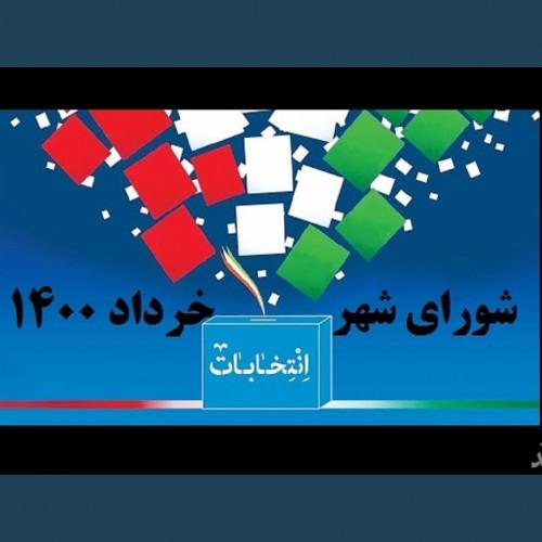 اعلام نتایج قطعی انتخابات شورای شهر گرگان