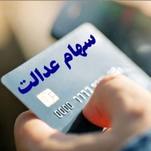 اعلام زمان تخصیص کارت های اعتباری سهام عدالت به مردم