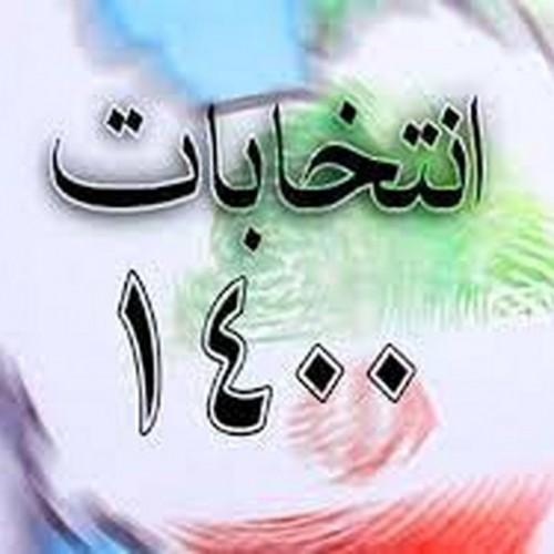 آغاز فرآیند اخذ رای از ساعت ۷ صبح ۲۸ خرداد