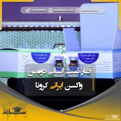 آغاز تست ایرانی دومین واکسن ایرانی کرونا