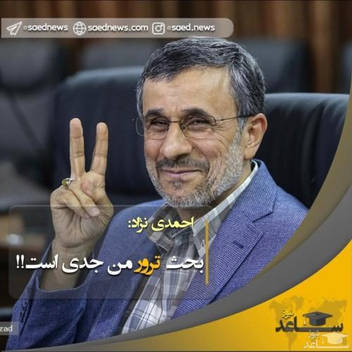 احمدی نژاد: بحث ترور من جدی است!!