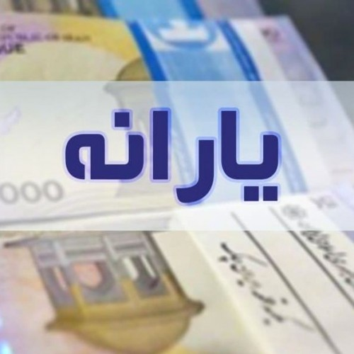 آیا طرح افزایش یارانه نقدی موجب تورم خواهد شد؟