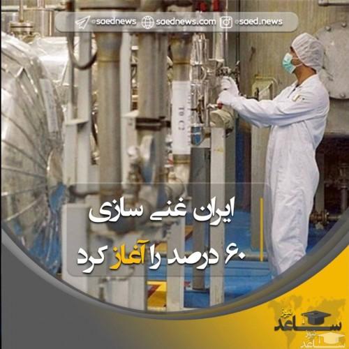 ایران غنی سازی ۶۰ درصد را آغاز می کند