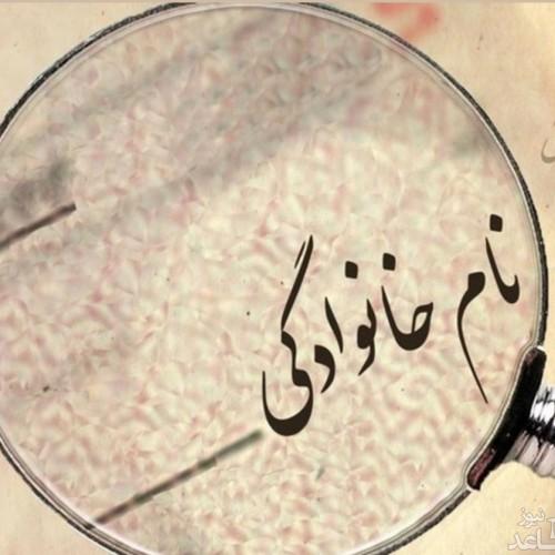 عجیب ترین نامهای خانوادگی در ایران