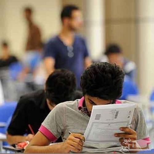 آمار ثبت نام و انتخاب رشته آزمون کاردانی به کارشناسی اعلام شد