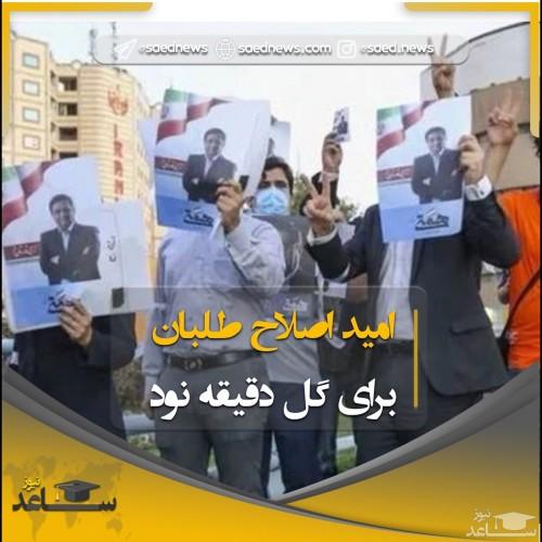 امید اصلاح طلبان برای گل دقیقه نود