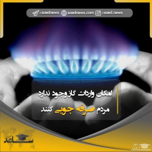 امکان واردات گاز نیست