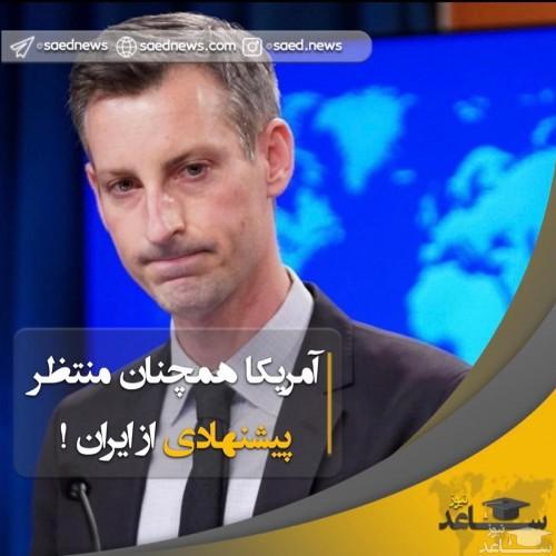 آمریکا همچنان منتظر پیشنهادی از طرف ایران