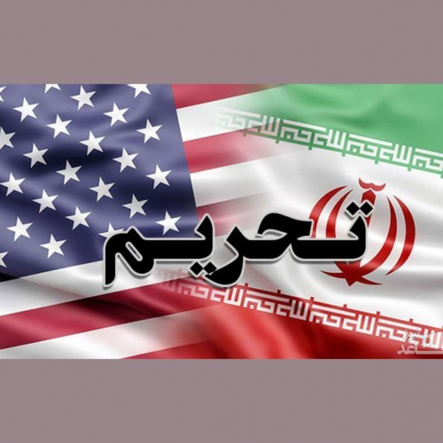 تحریمهای جدید آمریکا علیه ایران اعلام شد