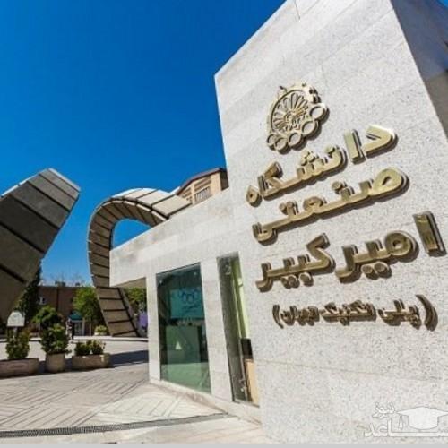 امروز آخرین مهلت ثبتنام بدون آزمون دانشگاه امیرکبیر