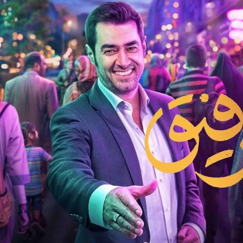 آواز سوزناک نصیریان که اشک شهاب را درآورد