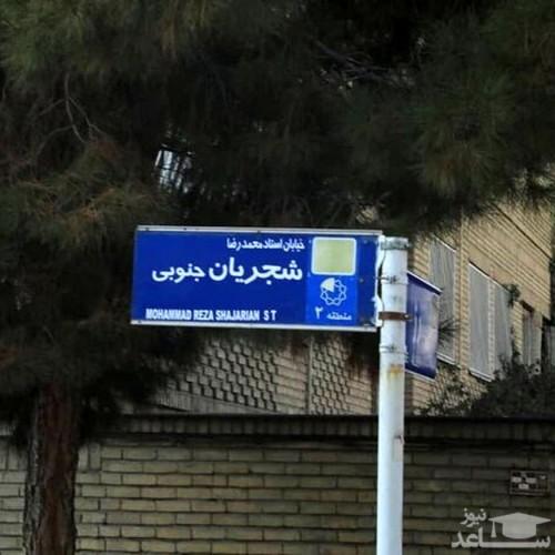 اقدام خودجوش برای تغییر نام خیابان شجریان!