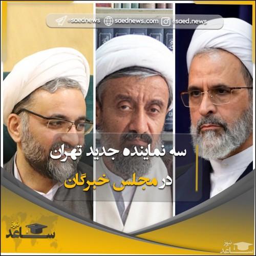 اسامی منتخبان انتخابات مجلس خبرگان رهبری در استان تهران اعلام شد