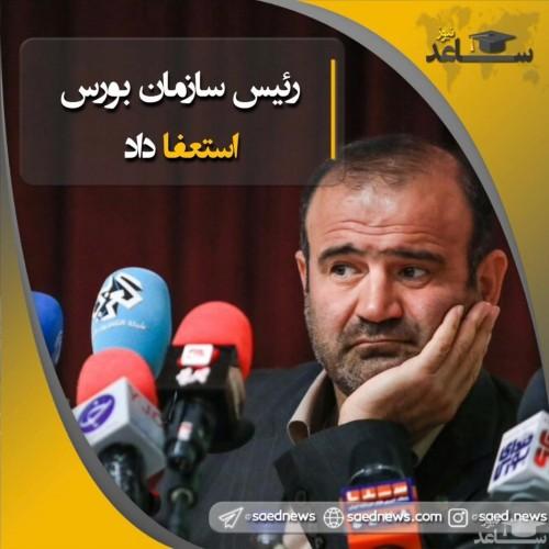 استعفای ريیس بورس