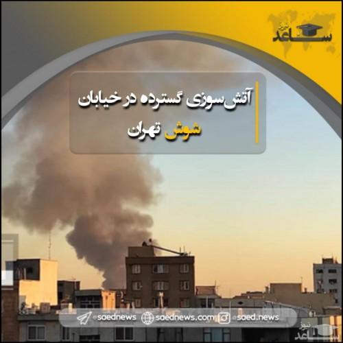 آتش سوزی در شوش تهران