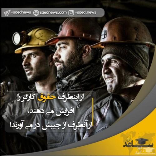 از این طرف حقوق کارگر را افزایش می دهند از آن طرف از جیبش درمی آورند