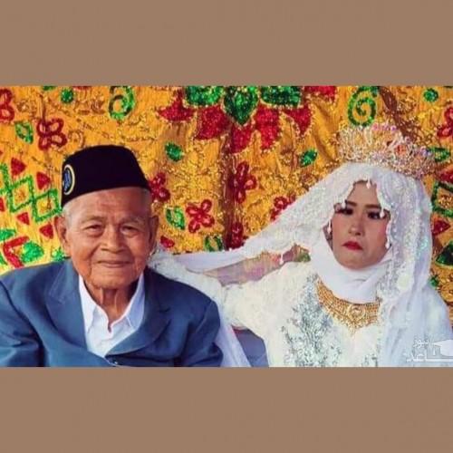 ازدواج عاشقانه دختر 27 ساله با پیرمرد 103 ساله!