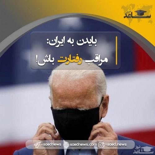 بایدن به ایران: مراقب رفتارت باش!