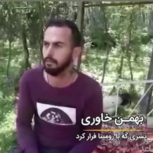 بهمن خاوری به اتهام ربودن رومینا دستگیر شد