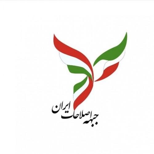 بیانیه دوم جبهه اصلاحات ایران درباره انتخابات