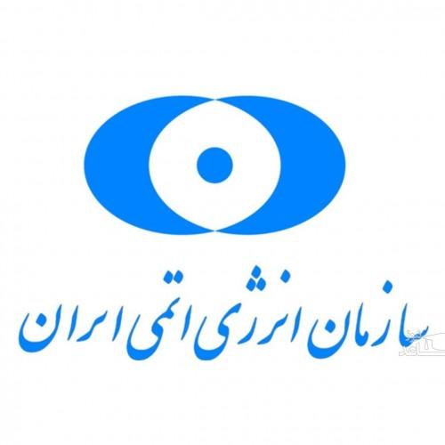 بیانیه سازمان انرژی اتمی ایران در پاسخ به سه کشور اروپایی
