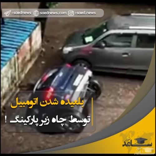 بلعیده شدن اتومبیل  توسط چاه زیر پارکینگ !