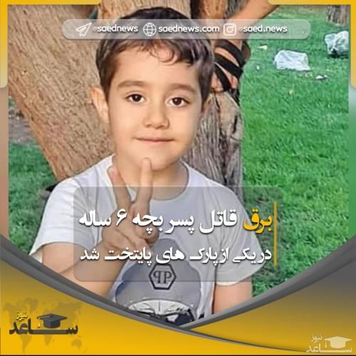 برق قاتل پسر بچه ۶ ساله در یکی از پارک های پایتخت شد